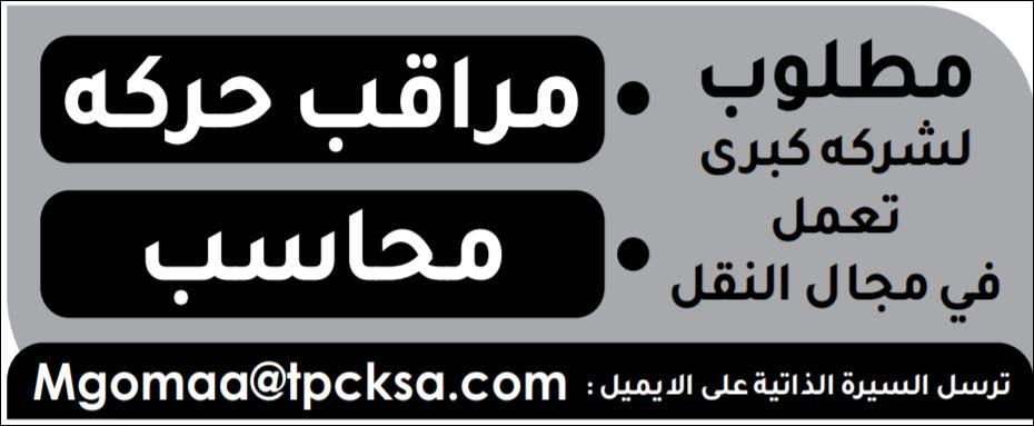 وظايف محاسبين بالسعودية